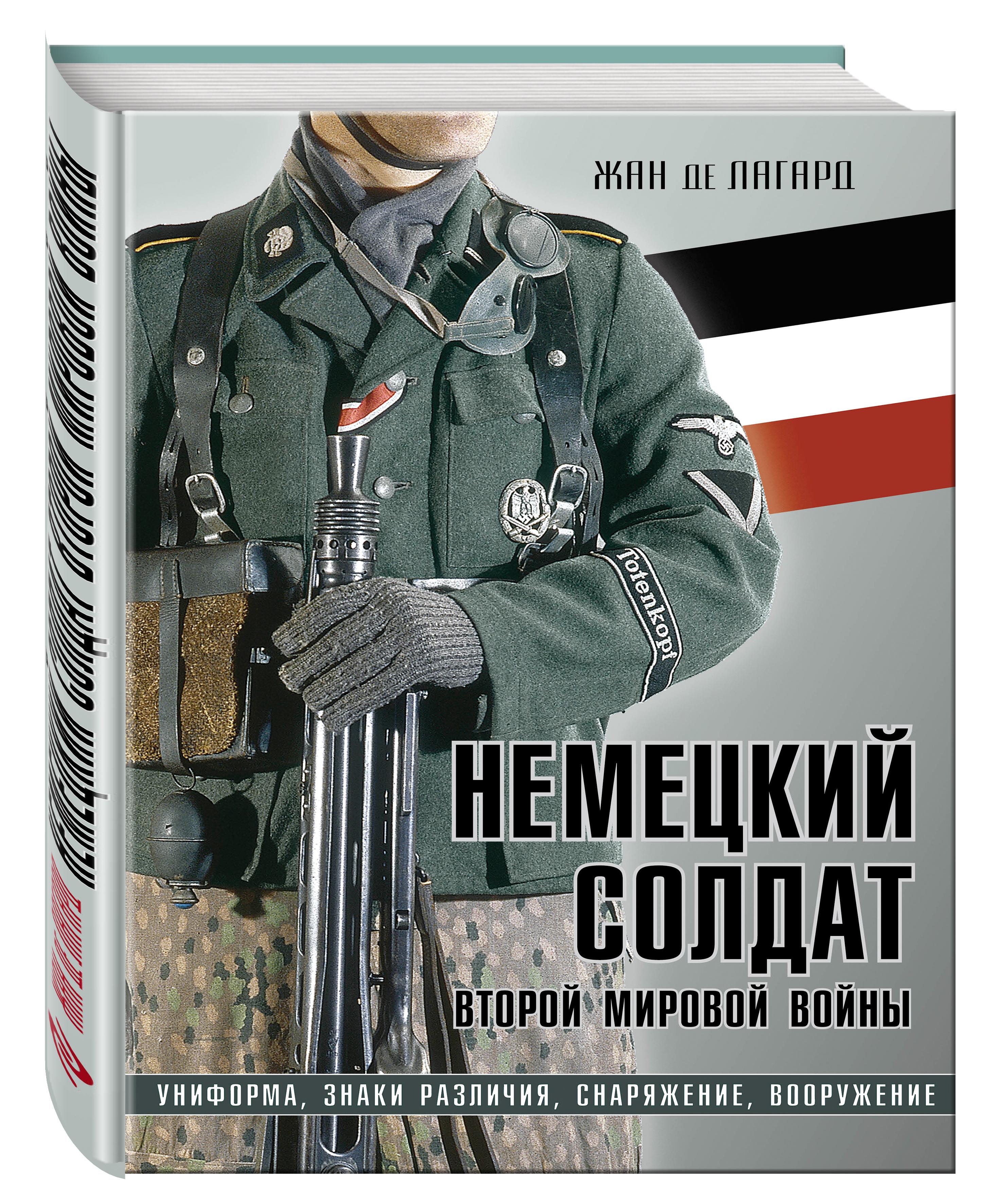Лагард Ж. де Немецкий солдат Второй мировой войны. Униформа, знаки различия, снаряжение и вооружение