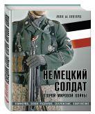 Немецкий солдат Второй мировой войны. Униформа, знаки различия, снаряжение и вооружение