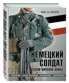 Лагард Ж. де - Немецкий солдат Второй мировой войны. Униформа, знаки различия, снаряжение и вооружение обложка книги