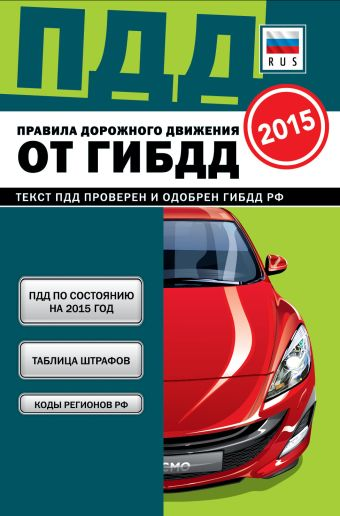 ПДД от ГИБДД РФ 2015: 3 в 1 карманные (зеленая, закр. пружина)
