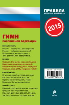 Обложка сзади ПДД от ГИБДД РФ 2015: 3 в 1 карманные (зеленая, закр. пружина)