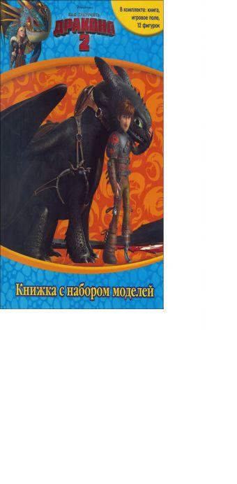 Как приручить дракона 2. Книжка с набором моделей. DreamWorks, Как приручить дракона