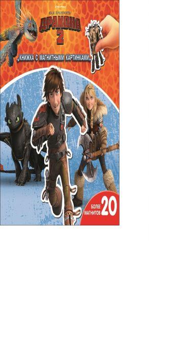 Как приручить дракона 2. Книжка с магнитными картинками. DreamWorks, Как приручить дракона
