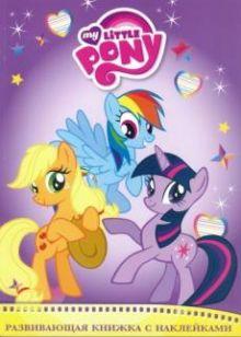 Hasbro, Мой маленький пони - Мой маленький пони. Развивающая книжка с наклейками. обложка книги