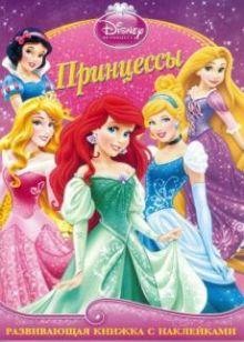 Disney, Принцесса - Принцессы. Развивающая книжка с наклейками. обложка книги