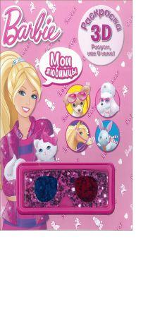 Mattel, Барби - Барби. Раскраска 3D. обложка книги