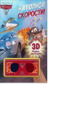 Disney, Тачки - Тачки. Раскраска 3D. обложка книги