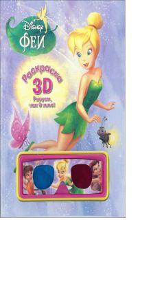Феи. Раскраска 3D.