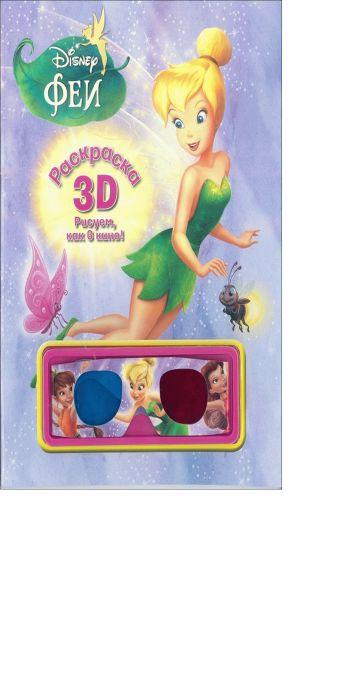 Феи. Раскраска 3D. Disney, Феи