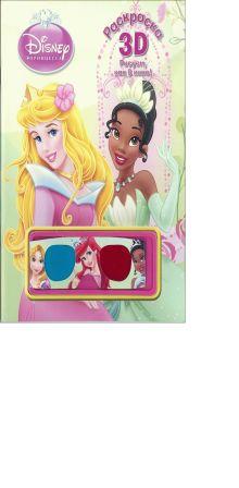 Disney, Принцесса - Принцессы. Раскраска 3D. обложка книги