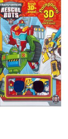 Hasbro, Трансформеры - Трансформеры. Раскраска 3D. обложка книги