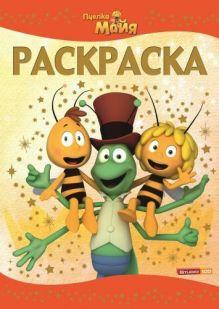 Studio 100 Animation, Пчёлка Майя - Пчёлка Майя. РЛ № 1421. Раскраска-люкс. обложка книги