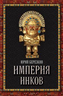 Березкин Ю. - Империя инков обложка книги