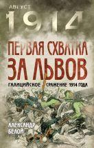 Белой А.С. - Первая схватка за Львов. Галицийское сражение 1914 года' обложка книги
