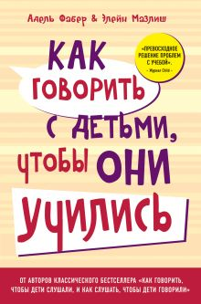Фабер А., Мазлиш Э. - Как говорить с детьми, чтобы они учились (переплет) обложка книги