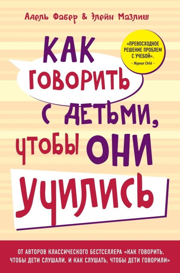 Как говорить с детьми, чтобы они учились (переплет) Фабер А., Мазлиш Э.