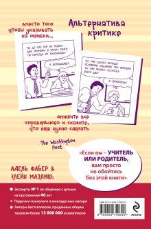 Обложка сзади Как говорить с детьми, чтобы они учились (переплет) Адель Фабер, Элейн Мазлиш