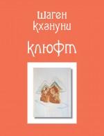Обложка Клюфт Шаген Кхзнуни