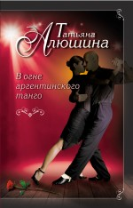 В огне аргентинского танго обложка книги