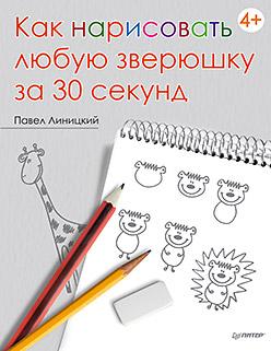 Как нарисовать любую зверюшку за 30 секунд Линицкий П С