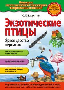 Школьник Ю.К. - Экзотические птицы. Яркое царство пернатых обложка книги