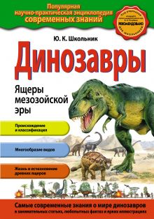 Школьник Ю.К. - Динозавры. Ящеры мезозойской эры (для FMCG) обложка книги