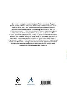 Обложка сзади Любовь, жизнь, смерть: Низкие истины, Возвышающий обман Андрей Кончаловский