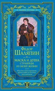 Шаляпин Ф. - Маска и душа. Страницы из моей жизни обложка книги