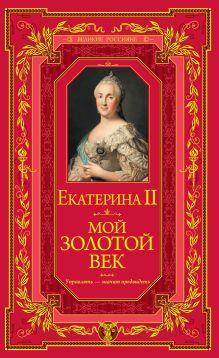 Обложка Мой золотой век Екатерина II