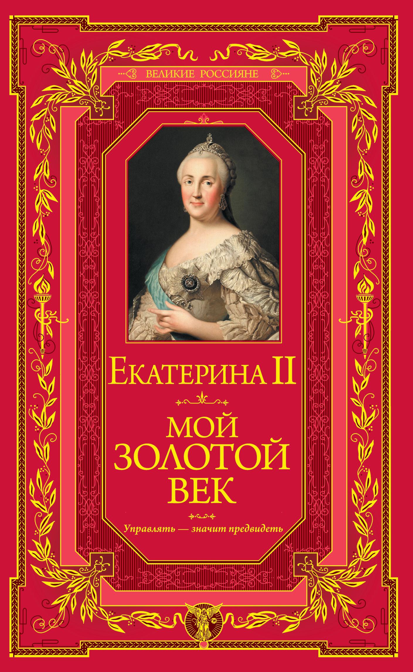 Екатерина II Мой золотой век екатерина ii императрица мой золотой век