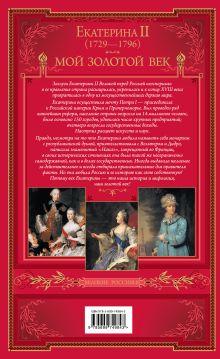 Обложка сзади Мой золотой век Екатерина II