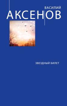 Аксенов В.П. - Звездный билет обложка книги