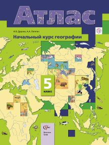 Начальный курс географии. 5класс. Атлас обложка книги