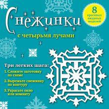 Зайцева А.А. - Снежинки с четырьмя лучами: 8 красивых ажурных моделей обложка книги