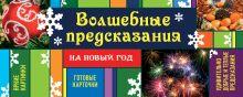 Парфенова И.И. - Волшебные предсказания на Новый год обложка книги
