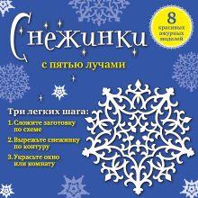 Зайцева А.А. - Снежинки с пятью лучами: 8 красивых ажурных моделей обложка книги