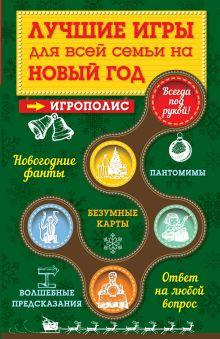 Парфенова И.И. - Лучшие игры для всей семьи на Новый год обложка книги