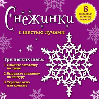 Снежинки с шестью лучами: 8 красивых простых моделей Зайцева А.А.