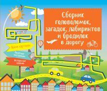 - Сборник головоломок, загадок, лабиринтов и бродилок в дорогу обложка книги