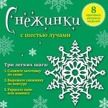 Зайцева А.А. - Снежинки с шестью лучами: 8 красивых ажурных моделей обложка книги