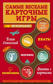 Парфенова И.И. - Самые веселые карточные игры обложка книги