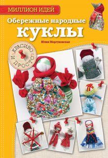 Обложка Обережные народные куклы: красиво и просто Юлия Моргуновская