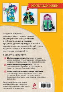 Обложка сзади Обережные народные куклы: красиво и просто Юлия Моргуновская