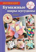 Бумажные шары-кусудамы: красиво и просто