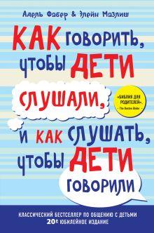 Фабер А., Мазлиш Э. - Как говорить, чтобы дети слушали, и как слушать, чтобы дети говорили (переплет) обложка книги