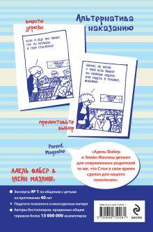 Обложка сзади Как говорить, чтобы дети слушали, и как слушать, чтобы дети говорили (переплет) Адель Фабер, Элейн Мазлиш