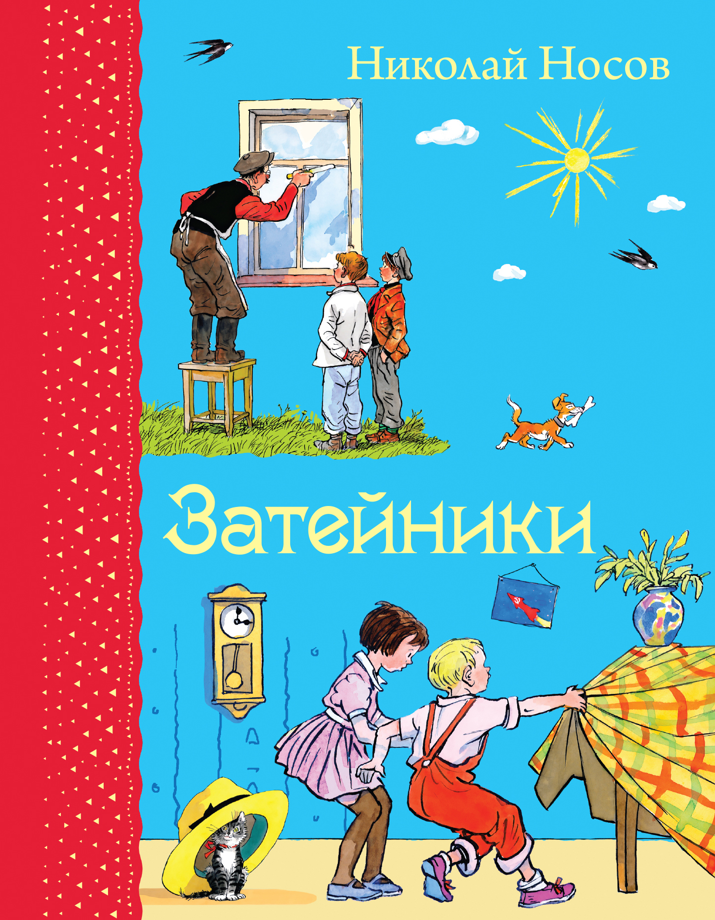 Носов Н.Н. Затейники (ил. И.Семенова)