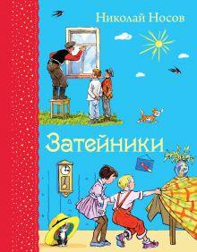 Носов Н.Н. - Затейники (ил. И.Семенова) обложка книги