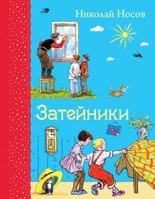 Затейники (ил. И.Семенова) обложка книги