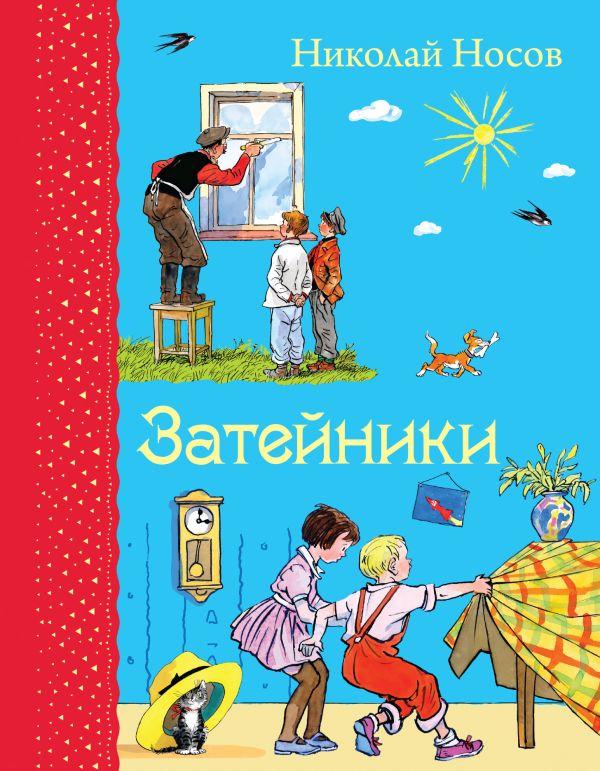 Затейники (ил. И.Семенова) Носов Н.Н.